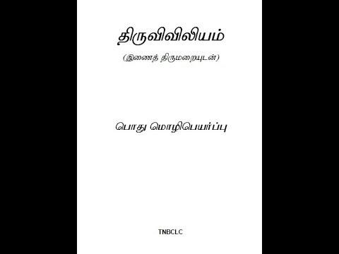 Thiruviviliam - Holy Bible in Tamil - Catholic Deuterocanonical Books - Introduction