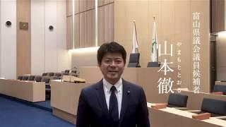 山本徹の富山県議会議員選挙に向けた決意をお聞きください。