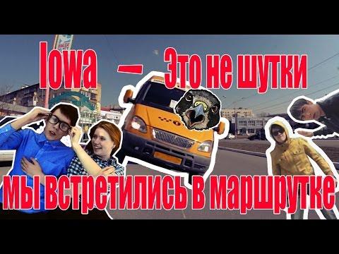IOWA - Маршрутка (Караоке)
