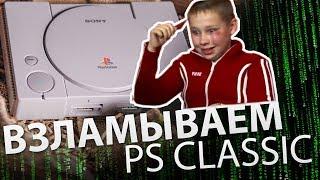 PlayStation Classic: стоит ли покупать и как установить игры с других консолей!