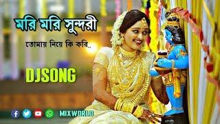 Mori mori sundori | Bengali old Dj | DJ RB MIX | by mixworld