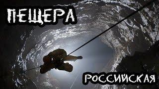 Пещера Российская. Den Stalk #56