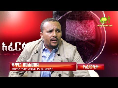 Ethiopia: EthioTube አፈርሳታ - Oromia Media Network Executive Director Jawar Mohammed   September 2016 thumbnail