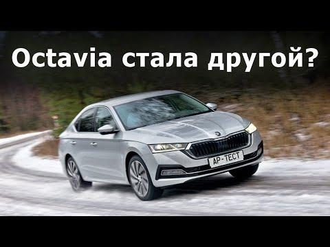 Первый тест новой Октавии. Другой дизайн, автомат и 2,2 млн рублей