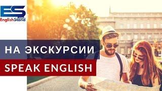Тема НА ЭКСКУРСИИ - учим фразы на английском языке (Видео урок)
