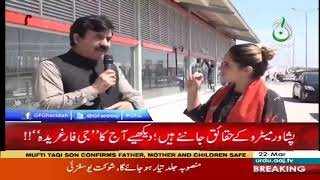 G For Gharida | 22 March 2019 | Aaj News