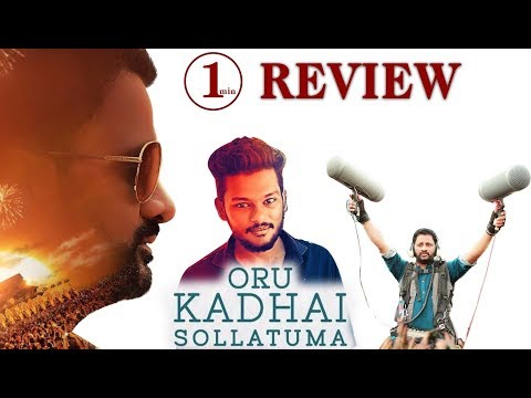 Oru Kathai Sollatuma | One Minute Movie Review | Oscar Winner Resul Pookutty | KollyWood Talkies  Like: https://www.facebook.com/CaptainTelevision/ Follow: https://twitter.com/captainnewstv Web:  http://www.captainmedia.in  About Captain TV  Captain TV, a standalone Tamil General Entertainment Satellite Television Channel was launched on April 14, 2010. Equipped with latest technical Infrastructure to reach the Global Tamil Population A complete entertainment and current affairs channel which emphasis on • Social Awareness • Uplifting of Youth • Women development Socially and Economically • Enlighten the social causes and effects and cover all other public views  Our vision is to be recognized as the world's leading Tamil Entrainment, News and Current Affairs media network most trusted, reaching people without any barriers.  Our mission is to deliver informative, educative and entertainment content to the world Tamil populations which inspires people through Engaging talented, creative and spirited people. Reaching deeper, broader and closer with our content, platforms, and interactions. Rebalancing Tamil Media by representing the diversity and humanity of the world. Being a hope to the voiceless. Achieving outstanding results efficiently.