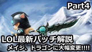 パッチ6.9 メイジ、ドラゴンに大幅変更あり!!!! Part4 swain, syndra, v...