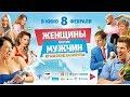 Премьера фильма 'Женщины против мужчин:Крымские каникулы'