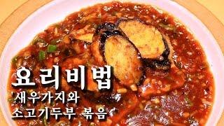 [한국형 장사의 신 요리비법]청-여향새우가지와 소고기 …