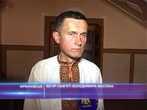 Вечір пам'яті Володимира Івасюка