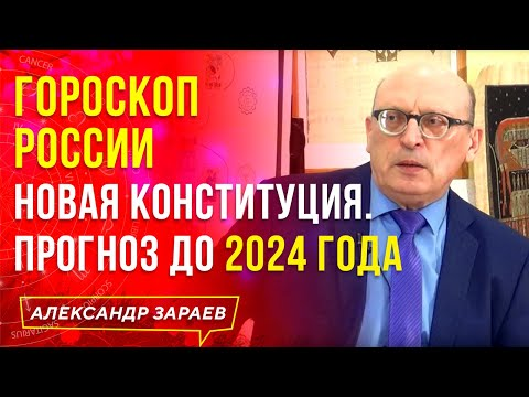 ГОРОСКОП РОССИИ. НОВАЯ КОНСТИТУЦИЯ. ПРОГНОЗ ДО 2024 ГОДА l 2 ЧАСТЬ l АЛЕКСАНДР ЗАРАЕВ 2020