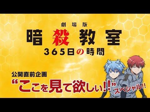 新規オリジナルエピソードを含む 劇場版「暗殺教室」365日の時間は2016年11月19日(土)より、新宿バルト9ほかにて全国期間限定公開! さらに「...