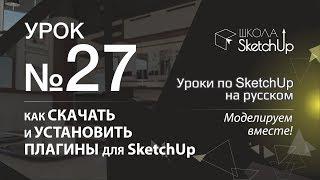 Урок 27. Где бесплатно скачать плагины для SketchUp 2018 и уставить их.