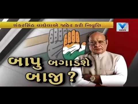 Aaje Gujarat | 21st July'17 | Vtv News
