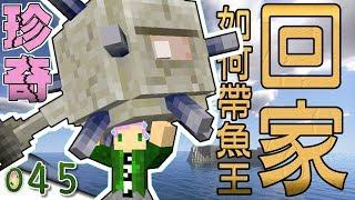 【Minecraft】禾卯生存#045-捕捉野生魚王!在家也會被下咒!?【當個創世神】