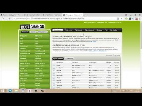 Как перевести деньги Как пользоваться обменниками Бестчендж Bestchange