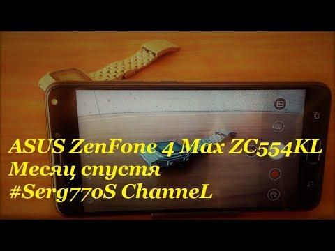 Смартфон ASUS ZenFone 4 Max ZC554KL месяц спустя. Отзыв.