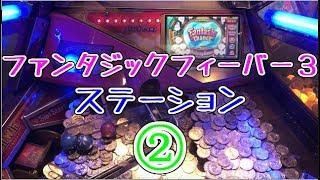 【メダルゲーム】ファンタジックフィーバー3 ② ステーション【JAPAN ARCADE】