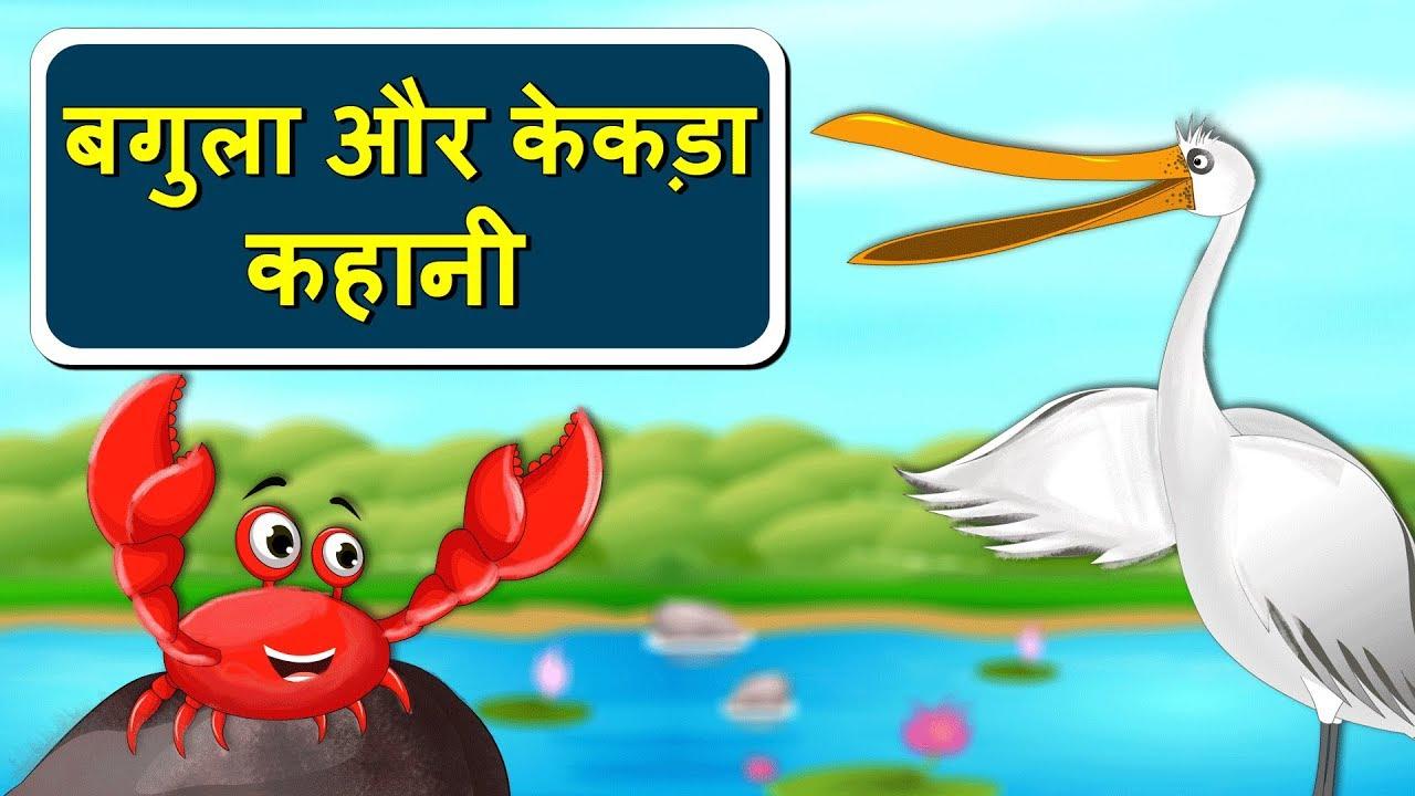 बगुला और केकड़ा | हिंदी बच्चों की कहानियाँ | Crane And The Crab Story In  Hindi | Panchatantra Kahani