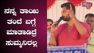 Abhishek Ambareesh's Emotional Speech At Sumalatha's Rally