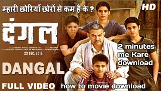 Dangal movie download kaise kare Bollywood HD Movie Download आमिर खान की फिल्म how to movie download