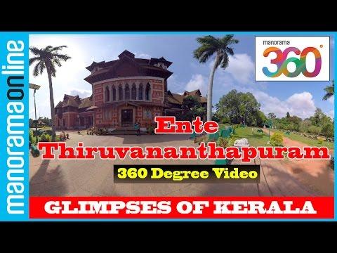 Ente Thiruvananthapuram | Glimpses of Kerala | #YT360Day | Manorama 360