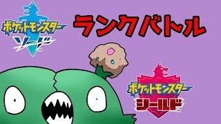 【ポケモン剣盾】爆上げゴミランクバトル【Vtuber】