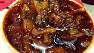 aam ki launji   आम की लौंजी बनाने की सरल विधि   aam ki chutney recipe