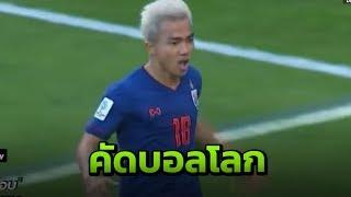 ไทย เล่นรอบ 40 ทีม คัดบอลโลก 2022 | 22-01-62 | เรื่องรอบขอบสนาม