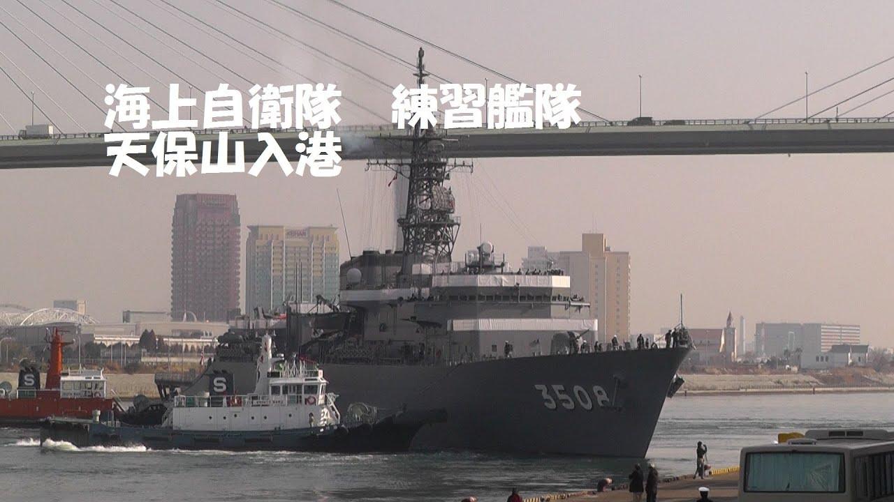 海上自衛隊練習艦隊天保山入港2014年3月23日 Youtube