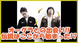 バナナマンの2人がオークラとの出会いを語る!!ここからのし上がるとは、...