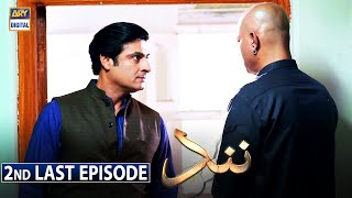 Nand 2nd Last Episode [Subtitle Eng] | 12th April 2021 | ARY Digital Drama