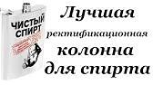 Этано́л (эти́ловый спирт, метилкарбино́л, ви́нный спирт или алкого́ль, часто в. С 2005 года розничная продажа спирта в россии запрещена (за исключением районов крайнего севера). О налогообложении питьевого спирта см.