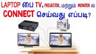 how to connect laptop to tv, projector, or monitor using vga cable in tamil–SkillsMakers TV