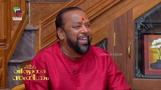 വിദ്യാധര സംഗീതം | വിദ്യാധരൻ മാസ്റ്റർ | Vidyadhara Sangeetham | Vidyadharan Master | Episode 02