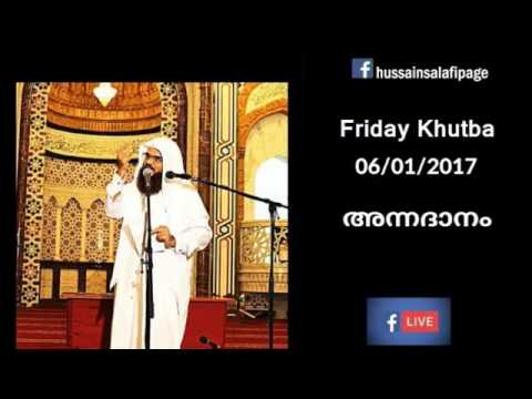 06-01-2017-Friday Sharjah jumua Kuthba Masjid al Azeez       അന്നദാനം Hussain salafi