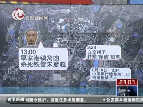 周克华Zhou Kehua重庆持枪抢劫杀人案案发过程