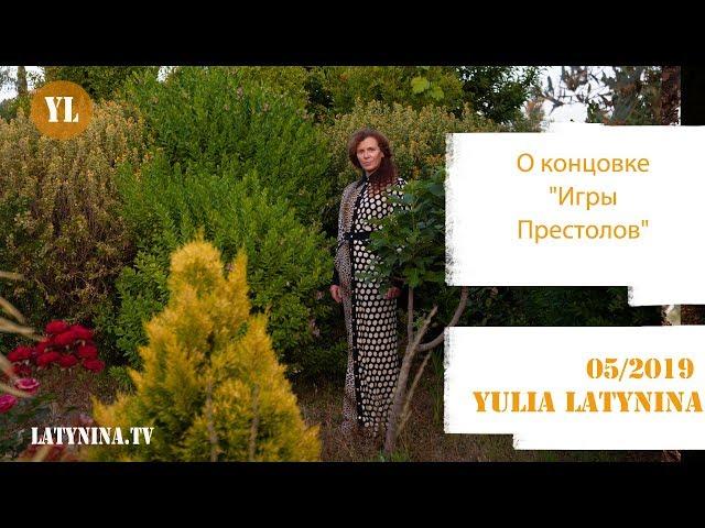 LatyninaTV / О концовке
