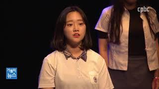 서울가톨릭청소년연극제 참가팀 공모
