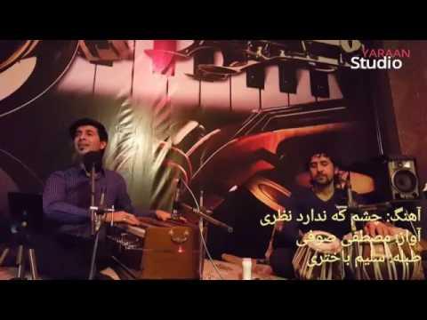 Mustafa Sufi Chashme ke nadaran   چشمی که ندارد نظری توسط مصطفی صوفی