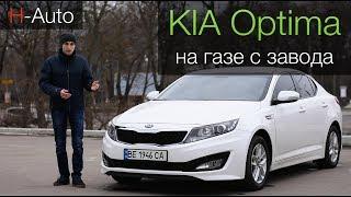 KIA Optima - ГБО 5 поколения с завода! Мечта перфекциониста! (H-Auto).