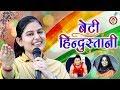 Beti Hindustani    बेटी हिंदुस्तानी     Priyanka Chaudhary    New Superhit Video Ragni    Mor Ragni