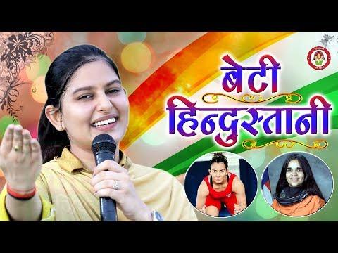 Beti Hindustani || बेटी हिंद�स�तानी  || Priyanka Chaudhary || New Superhit Video Ragni || Mor Ragni