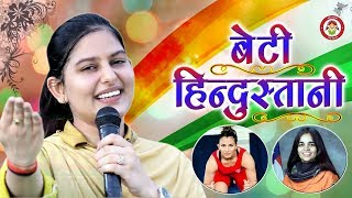 Beti Hindustani || बेटी हिंदुस्तानी  || Priyanka Chaudhary || New Superhit Video Ragni || Mor Ragni