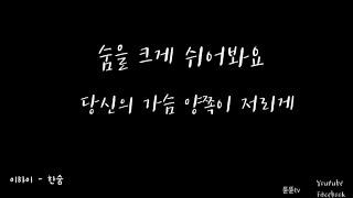 이하이 - 한숨 cover (무반주)