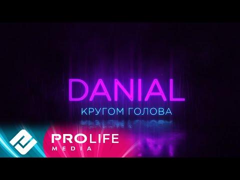 DANIAL - Кругом голова (Official Lyrics Video)
