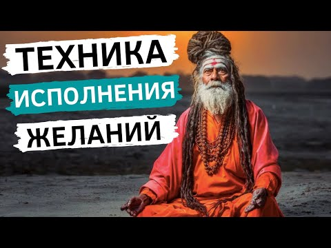 Ведическая мудрость. Как исполнить все свои желания
