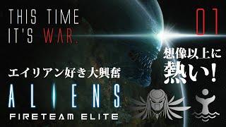 コロナもエイリアンもぶちのめす! ALIENS: Fireteam Elite【#01】
