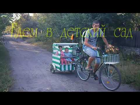 Детский велоприцеп своими руками (продолжение)